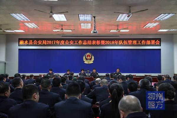 柳州:融水县公安局召开2017年度公安工作总结表彰暨2018年队伍管